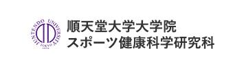 順天堂大学大学院 スポーツ健康科学研究科